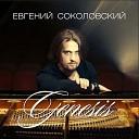 Евгений Соколовский - Французский вальс