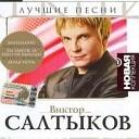 Виктор Салтыков - Улетели листья с тополей