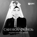 Хадижа Бейтельгареева - Даймохк Родина