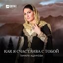 Тамара Адамова - Сан Даймохк сан седа New 2015 exclusive M95