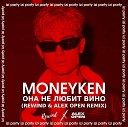 Moneyken - Она Не Любит Вино Rewind Alex Open Radio Edit