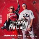 Rasa Ханза Oweek - Маримба Struzhkin Vitto Remix
