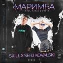 Rasa Ханза Oweek - Маримба Skill x Serj Kovalski Remix