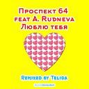 Проспект 64 feat A Rudneva - Люблю тебя Telida Remix