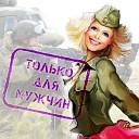 Владимир Ботов Марина Король - С праздником