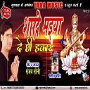 Sanjay Soni - Sharde Maiya Dai Chhi hakaar