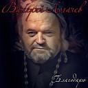 Валерий Логачев - Звездочка