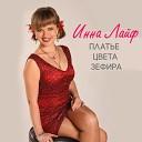 Инна Лайф - Платье цвета зефира