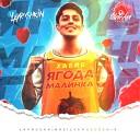 Хабиб - Ягода Малинка Lavrushkin Silver Ace Radio Mix