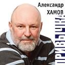 Александр Хамов - Монетка