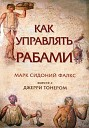 Фалкс Марк Сидоний