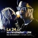 Lx24 amp Мари Краймбрери - Мы останемся в городе одни Ivan ART Extended Remix