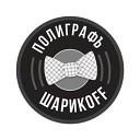 Полиграф ШарикOFF - Ванин гелик