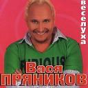 Вася Пряников - Малинка ягода