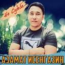 Азамат Исенгазин - 002 Позвоните домой