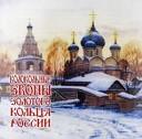 Колокольные звоны Золотого кольца России