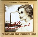 Мария Пахоменко - От разлуки до разлуки