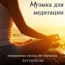 Mузыка для медитации