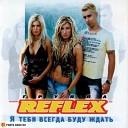 Reflex - 06 Чудак