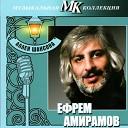 Амирамов Ефрем - Рано Или Поздно
