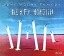 Искра жизни (исп. Александр Карлов)