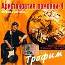 Сергей - Жиган