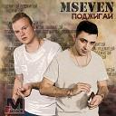 MSEVEN - Я хочу тебя