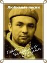 Владимир Шуклин - А дождь все стучит
