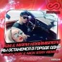 Мари Краймбрери - Мы Останемся В Городе Одни Alex Shik Nick Stay Remix