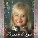 Людмила Розум - Нелюбимая