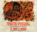 Valaam Brotherhood Chor - Все MP3 песни псалом 50