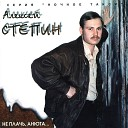 Союз - Алексей Степин Только ты