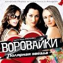 Воровайки - Катюшин шарфик feat Знак свыше