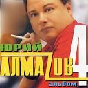 Юрий Алмазов - Сирень