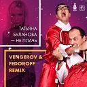 Не плачь (Vengerov & Fedoroff Remix)