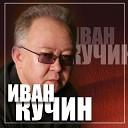 Иван Кучин - 096 И КУЧИН РОЗА НА КРОВИ