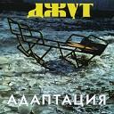 Адаптация - Грязь