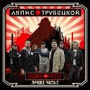 сборник популярной музыки - Ляпис Трубецкой Харэ