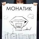 Рингтон Дима Монатик - ДыМ OST Танцы на ТНТ Solov