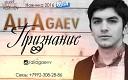 ALi AGAEV - Ali Agaev-Признание 2016