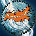 Большая Российская Музыкальная Энциклопедия