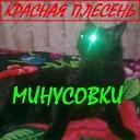 Минусовки