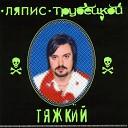 Ляпис Трубецкой - Дружбан