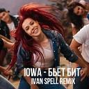 Бьёт бит (Ivan Spell Remix)