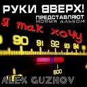 Alex Guzhov - Враг №1