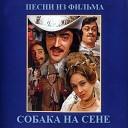 Боярский Михаил Сергеевич - Когда любовь придет финальная песня