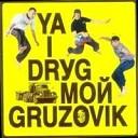Ya i drуg мой Gruzovik