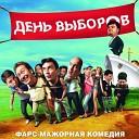 Саундтрек - Снежинка Макаревич Мартиросьян