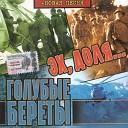 десантура - СИНЕВА