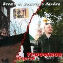 Трофим - На Молдованке музыкант играет